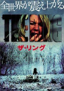 『ザ・リング』(02)