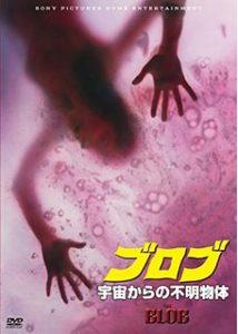 『ブロブ 宇宙からの不明物体』(88)